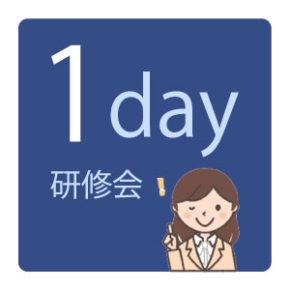 提供会員になる【1day 研修会】