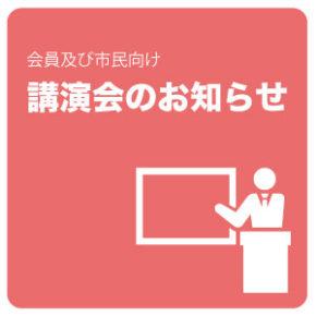 【講演会】11/9(金)会員及び市民向けの講演会