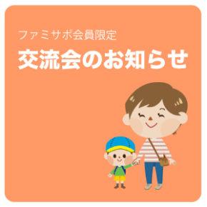 【交流会】11/10(土)会員交流会(親子体操)のお知らせ