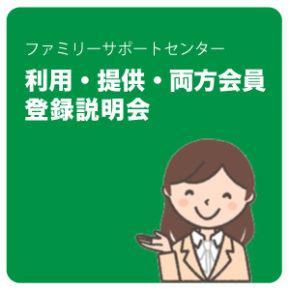 【参加者募集】3/4,10 利用・提供・両方会員登録説明会