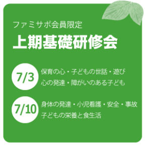 【お知らせ】上期基礎研修会