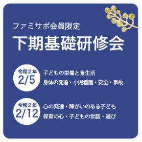 【お知らせ】下期基礎研修会