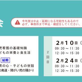 【お知らせ】令和2年度 基礎研修会