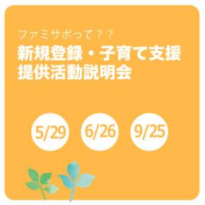 【お知らせ】新規登録・子育て支援提供活動説明会