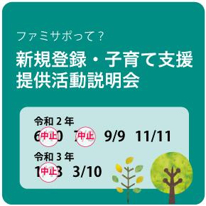 【お知らせ】令和2年度 新規登録・子育て支援提供活動説明会