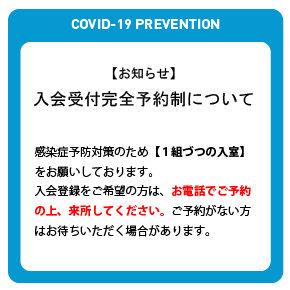 【お知らせ】入会受付完全予約制について