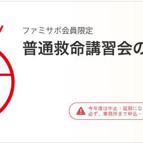【講習会】8/5(木)普通救命講習会のご案内